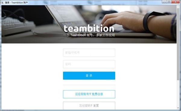 teambition下载 v1.11.0.0绿色免费版