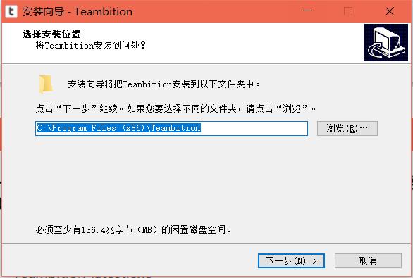 teambition免费版下载