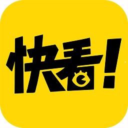 快看漫画清爽版下载安卓最新版