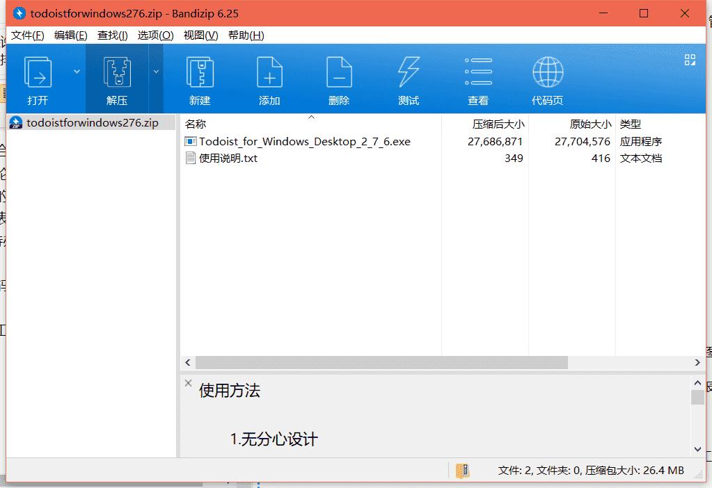 todoist待办事项安排软件下载v2.7.6最新免费版