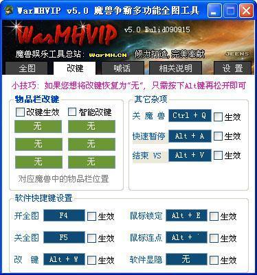 warmh5.0下载