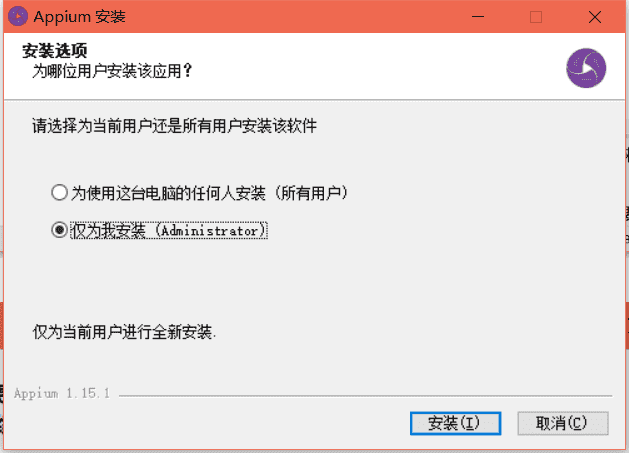 appium for windows免费版下载