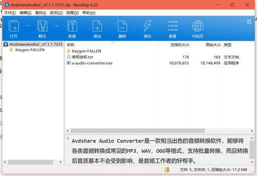 Avdshare Audio Converter 7音频转换器下载 v7.1.1.7235绿色免费版