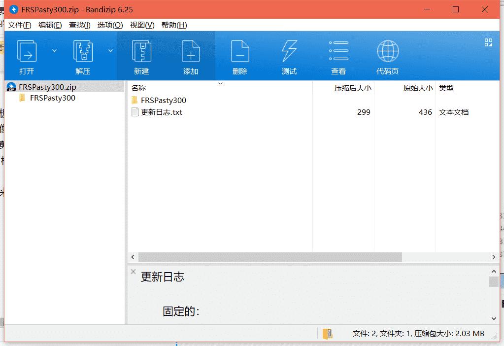 FRSPasty剪切板管理工具下载 v3.0.0中文免费版