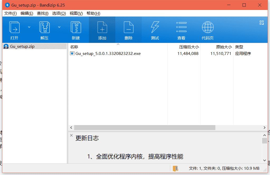 金谷视频会议软件下载 v5.0.0.2免费破解版