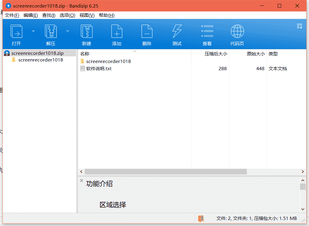 FoneLab Screen Recorder免费版下载