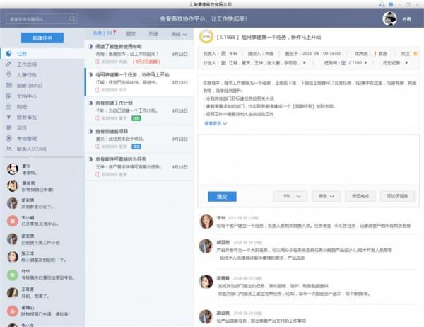 GoDap协同办公软件下载 v2.3.2最新中文版