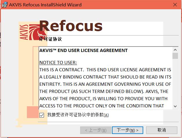 AKVIS Refocus免费版下载