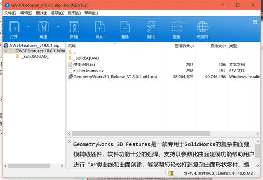 GeometryWorks 3DSolidWorks建模插件下载 v18.0.1绿色中文版