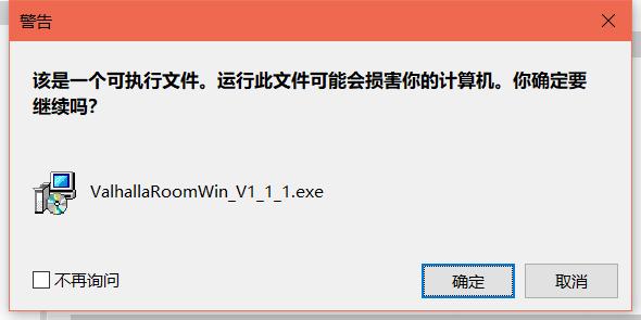 valhallaroom中文版下载