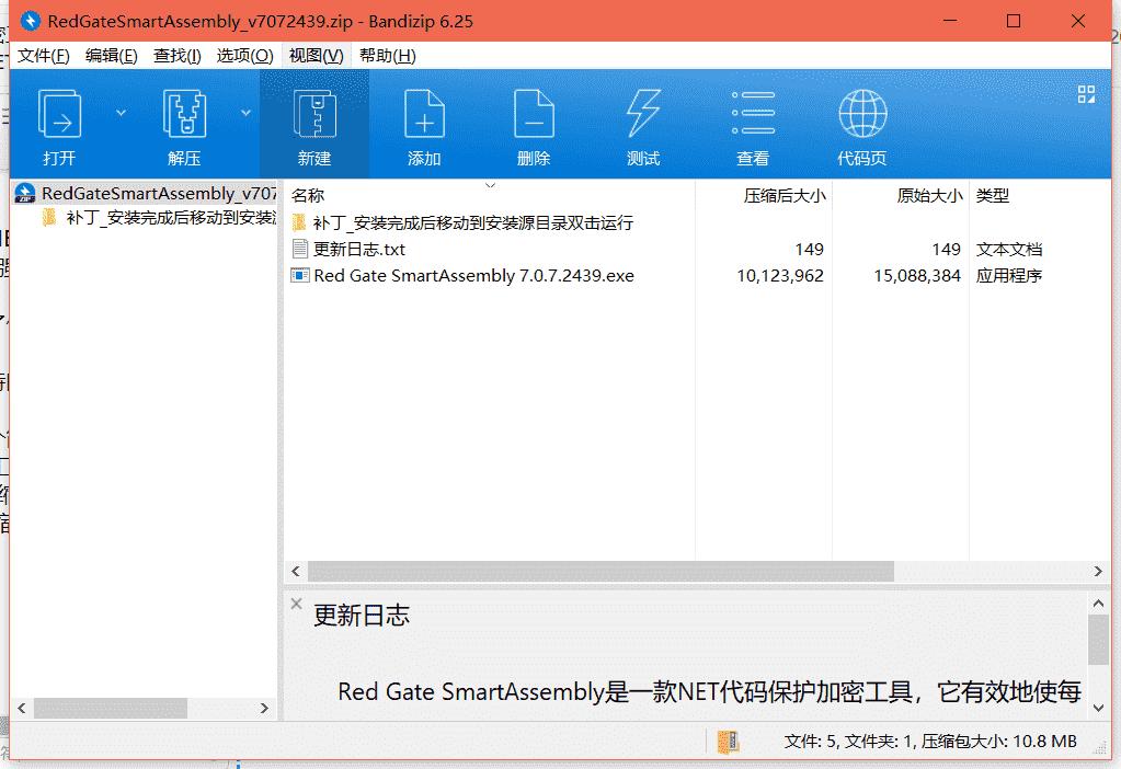 Red Gate SmartAssemblyNET代码保护工具下载 v7.0.7.2439免费版
