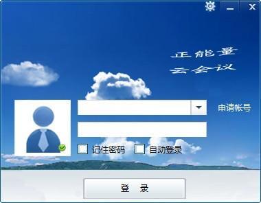 金谷网络视频会议破解版下载