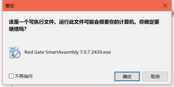 Red Gate SmartAssembly下载