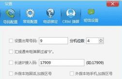 Yuntel电话自动拨号软件下载 v5.2.6.0免费破解版