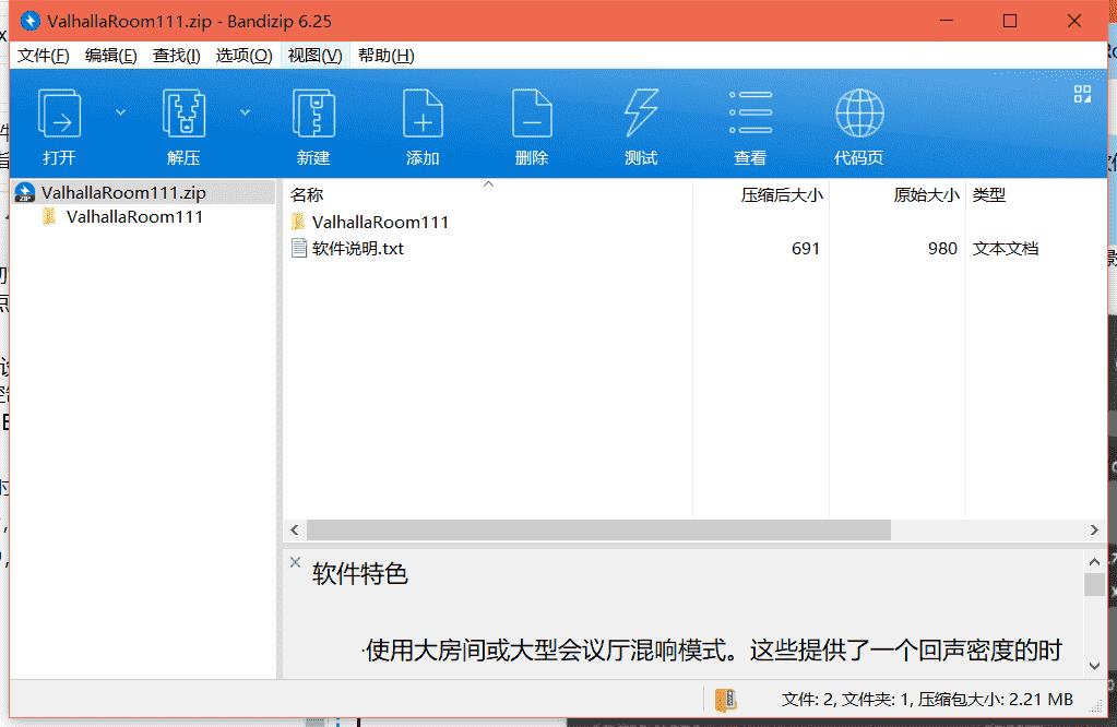 ValhallaRoom混响效果器下载 v1.1.1绿色中文版