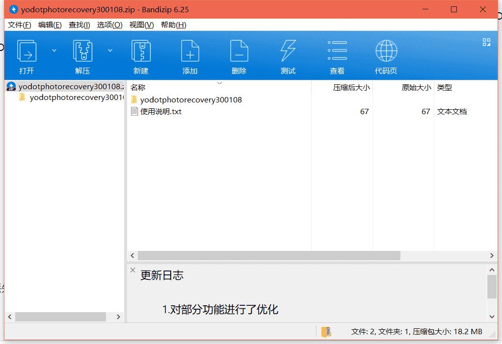 Yodot Recovery Software数据恢复软件下载 v3.0.0.108中文免费版