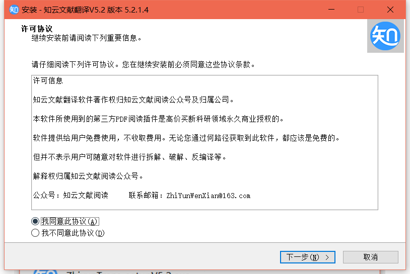 知云文献免费版下载