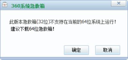 360急救箱中文版下载