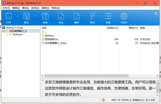 多彩三维建模工具下载 v1.0绿色中文版