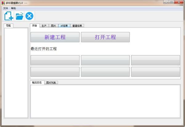多彩建模器中文版下载