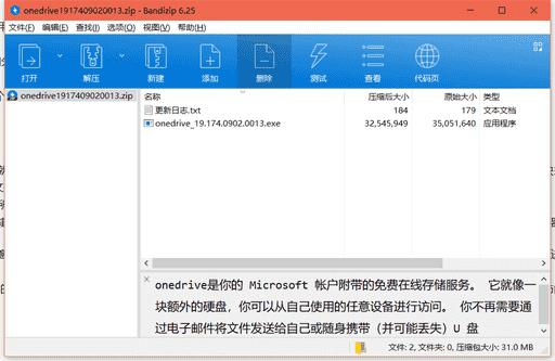OneDrive云存储下载 v19.152.0801.0007最新免费版