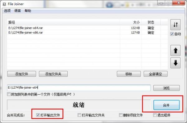 File Splitter and Joiner最新版下载