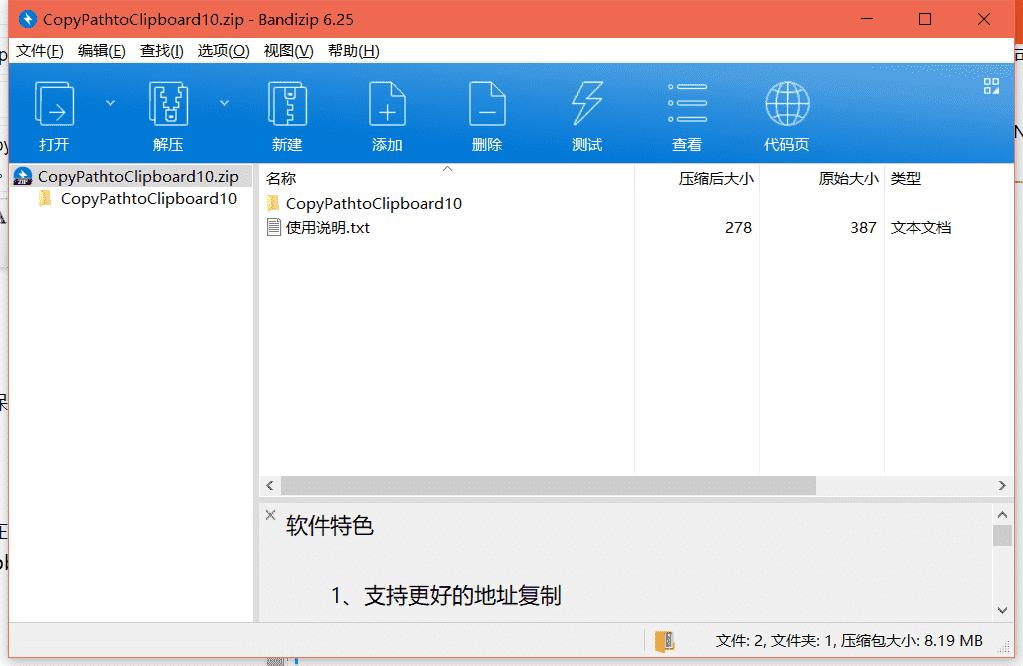 Copy Path to Clipboard剪切板工具下载 v1.0中文免费版