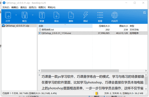 Xmanager Power Suite 6下载 v6.0.143免费版
