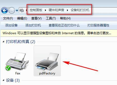 pdffactory64位下载