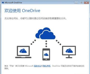 OneDrive客户端免费版下载