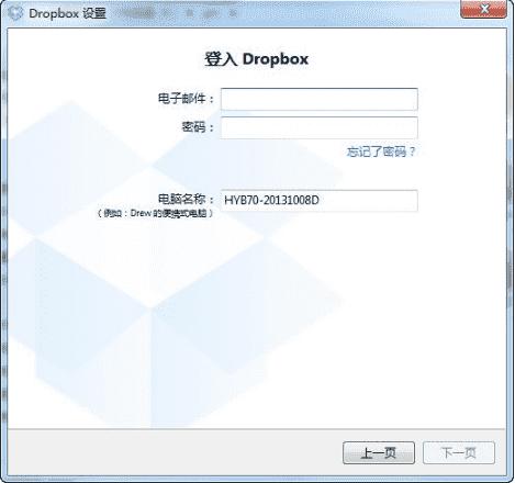 dropbox中文版(网络文件云同步工具)下载
