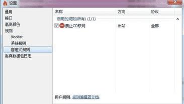 simplewall进程监控工具下载 v3.0.7绿色中文版