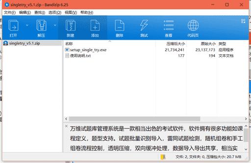 万维试题库管理系统下载 v5.1最新免费版