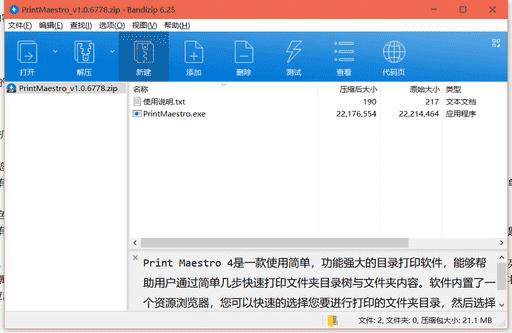 Print Maestro 4目录打印软件下载 v1.0.6778免费破解版