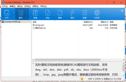 五秒图纸文档加密系统下载 v3.5.008免费破解版