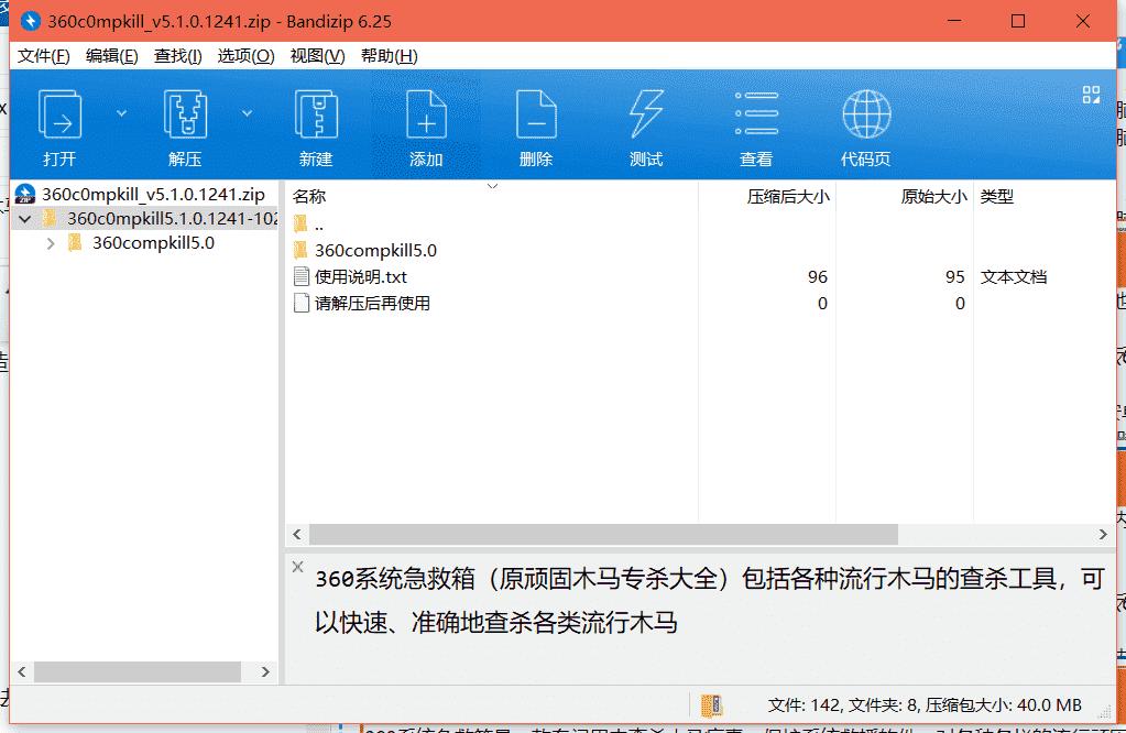 360系统救援工具下载 v5.1.0.1233中文免费版