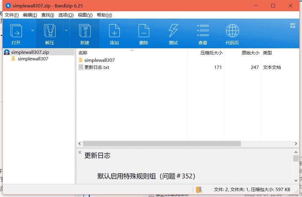 simplewall中文版下载