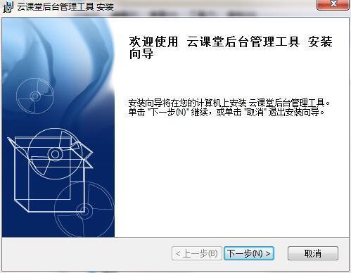 云课堂管理工具下载 V1.0免费破解版