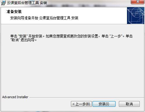 云课堂下载 V1.0免费破解版