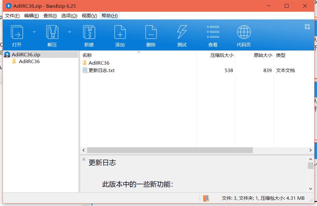 AdiIRC IRC客户端下载 v3.6绿色破解版