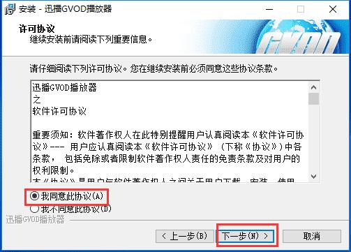 迅播播放器中文版下载
