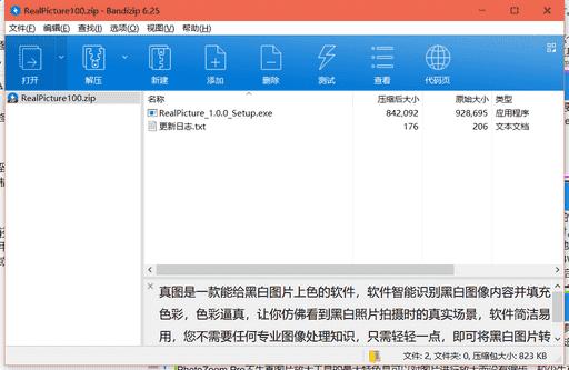真图黑白照片上色软件下载 v1.0.0绿色免费版