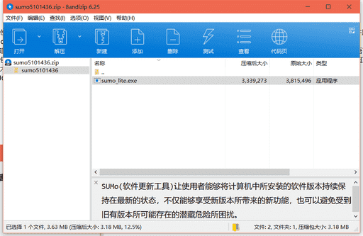 sumo软件更新工具下载 v5.9.2.422免费破解版