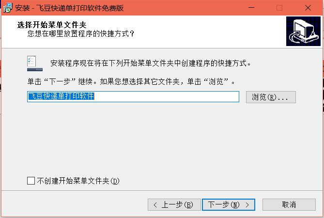 快递单打印软件免费版下载