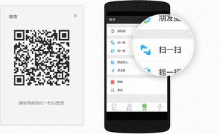 微信电脑客户端WeChat V2.6.5.1000