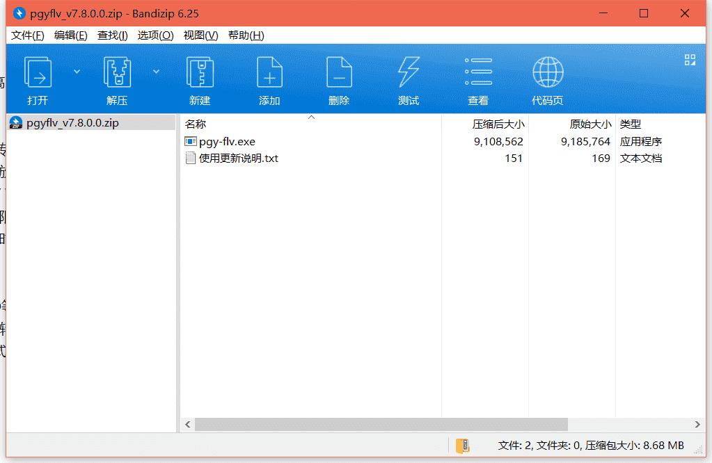 蒲公英FLV格式转换器下载 v7.4.0.0最新免费版