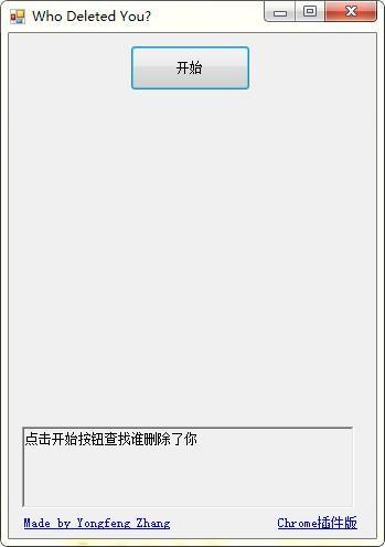 Wechat Helper下载