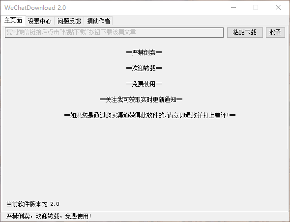 WeChatDownload下载器