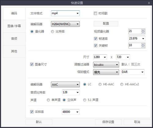 shanaencoder视频编码转换器下载 v4.9.0.1免费破解版