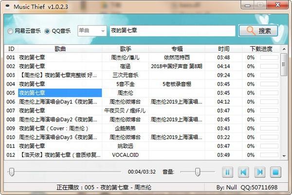 Music Thief中文版下载